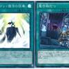 【ドラゴン・復活の狂奏】