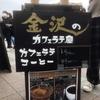 まじでうまい!【金沢のカフェラテ屋】のアイスカフェラテが絶品!道の駅 奥河内 くろまろの郷にて