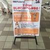 島村楽器×ROLAND 協賛イベント 『桝谷マリさんによる初めてのドラム体験会』イベントレポート