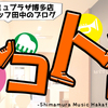 しまぶら-1-【音楽教室を探検してみました!動画あります】
