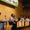 10日、「原発事故から7年目、福島は今」 共産党がシンポジウムを開催