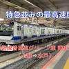 【乗車記】特急並みの速度 常磐線の普通車グリーン車で快適に移動(上野⇒水戸)