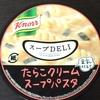 味の素の「クノール スープDELI たらこクリームパスタ」を食べました!《フィラ〜食品シリーズ #6》