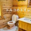 トルコのトイレ事情🚽