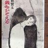 『小銭をかぞえる』西村賢太