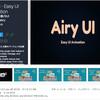【無料化アセット】UIアニメに悩む心配が無くなる?UnityのUIシステムを拡張してアニメーション実装を手軽にするエディタ(2019年1月9日リリース)「Airy UI - Easy UI Animation」