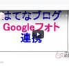 超ラク!はてなブログとGoogleフォトを連携して画像を貼り付けるやり方
