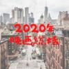 【2020年映画総括】今年見た73本の映画を振り返る