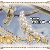 新春パールフェアのご案内 1/8(金)〜10(日)