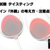 2次試験テイスティング - 赤ワイン 「外観」 の考え方・注意点など