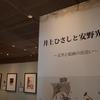 仙台シルバーセンターで大きな講演会