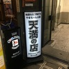 大阪の日本酒飲み放題の店「天満の店」へ行ってきました!