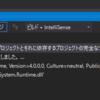 Xamarin for Visual Studio 4.2.0.695におけるプロジェクト作成直後の警告について