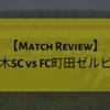 【試行錯誤のなかのシーソーゲーム】J2 第16節 栃木SC vs FC町田ゼルビア(△2-2)