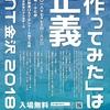 NT金沢2018に参加しました。
