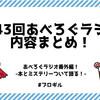 【あべろぐラジオ 番外編】本とミステリーついて語る!『第44回あべろぐラジオ』内容まとめてみたよ!