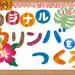 【イベントレポート】オリジナルカリンバをつくろう!