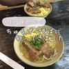 沖縄らしい古民家で雰囲気も楽しめる「ちゅるげーそば」はあっさりこってり2種類の味が選べる沖縄そば専門店