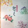 日の出屋製菓の『歌づくし』という富山のおかき(煎餅)を頂きました。まるで〇〇の豪華版、これは、お中元やお歳暮におすすめの商品では?