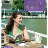 「自分のスタイル」をつくるために『フランス式いつでもどこでも自分らしく―――自由で幸せな「時間の使い方」』著者ドラ・トーザンを、キンドル電子書籍ストアにてリリース