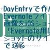  DayEntryで作成中のEvernoteライフログに画像をiOSショートカットの[Evernote用にスクリーンショットのサイズを変更]で送る