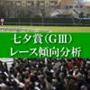七夕賞 2021予想 過去10年の傾向・データ分析・予想ポイント