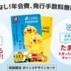 【図解あり】ドコモのプリペイドカード「dカードプリペイド」の登録方法とdカードからチャージする方法