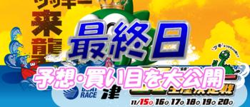 【最終日】G1開設68周年記念ツッキー王座決定戦【当たる競艇予想】得点率・順位を大公開!