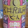 軽井沢に行ったら是非、このビールを飲もう♪