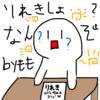 履歴書にお絵かき☆してみた! ~お題【今日の出来事】~