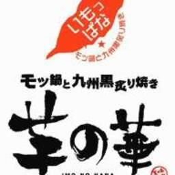 もつ串・地鶏 芋の華 本店