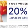 【マクドナルド × Visaのタッチ決済】5000円利用分まで20%還元のキャンペーンで絶対に守らなければならない注意点とは