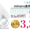 ニキビ予防に特化したオールインワンジェル【minaru薬用アクネジェル】