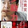 【0円読書】『多動力』 今の生活を変えたいと思わされる本