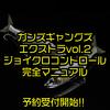 【バス釣りDVD】ジョイクロ最強バイブル「ガンズギャングズエクストラvol.2 ジョイクロコントロール完全マニュアル」通販予約受付開始!