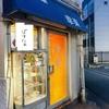 優しい系のスープがよい感じ/東京・南池袋/幸楽/タンメン