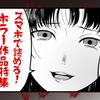 【2020年】スマホで読めるホラー小説特集!