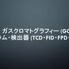 ガスクロマトグラフィー (GC)とカラム・検出器 (TCD・FID・FPD・ECD) について
