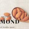 アーモンドの効果。