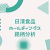 日清食品ホールディングス【2897】銘柄分析