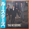 「腑抜けた野郎の脳天をたたき割れ!」孤高のロックグループ「The Roosters(z)」ルースターズ #サンハウス #大江慎也 #花田裕之