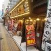 豚骨ラーメン だるまのめ 本厚木店に行ってきました。