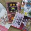 おすすめの香水の本、雑誌、ガイドブックまとめ