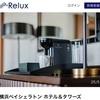 【11月のGoto】横浜ラウンジ付きステイとコスモワールド