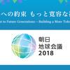 """小池百合子 講演会 """"持続可能な環境先進都市・東京の実現を目指して"""" レポート (1)"""