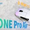 【ROCCAT KONE Pro Air レビュー】重量約75g。KPUの形状引き継ぐ、エルゴノミクスデザインのワイヤレスゲーミングマウス