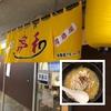 札幌市・中央区・西28丁目駅エリアのワンコインの激安おすすめラーメン店「夢和 (ムワ)」~昼はラーメン、夜はお酒!飲み放付きコースもあり居酒屋としても人気!~