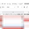 GoogleAdSenseのレポートをスプレッドシートに自動記帳して、わかりやすく収益を可視化しよう