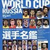 ワールドカップ、日本がコロンビアに(まさかの)勝利。勝ち点3。危うし、コロンビア
