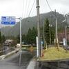 永源寺ダムカレー 道の駅 奥永源寺渓流の里 ふるさと まなびや